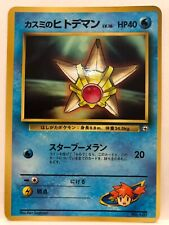 Misty's Staryu (Japanese) No. 120 - Glossy Corocoro Promo Pokemon Card NM