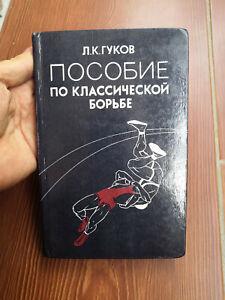 1983 manual on classical wrestling пособие по классической борьбе