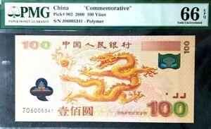 "PMG 66 GEM EPQ CHINA 100 Yuan""COMMEMORATIVE"" B/note S/N-J06005341(+1 note)#17136"