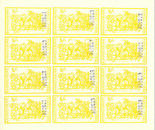 1971 STRIKE MAIL BANNOCKBURN 5/- YELLOW IMP COMMEMORATIVES FULL SHEET OF 12 (a)