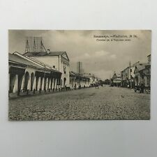 RUSSIA RUSSIAN  PICTURE POSTCARD MAIN STREET SHOPPING EARLY 1900s