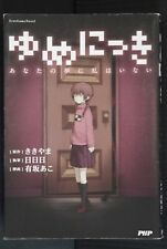 JAPAN novel: Dream Diary / Yume Nikki: Anata no Yume ni Watashi wa Inai