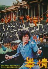 SPIRITUAL KING FU Japanese B2 movie poster JACKIE CHAN 1978 NM