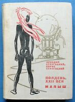 1975 Strugatsky Fantastic Rubinstein Stories Fiction Russian Soviet Book USSR