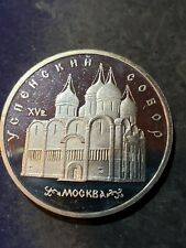 Coin Russia USSR 1990 5 Rubles Uspenski Cathedral Proof