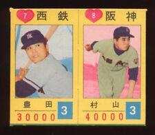 1959 Japanese Baseball Doyusha Game Pair Y Toyoda HOF & Minoru Murayama HOF RC