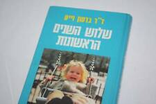 HEBREW PARENTAL GUIDE The First Three Years by Dr White
