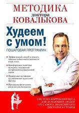 Ковальков | ХУДЕЕМ С УМОМ | Методика доктора Ковалькова | Диета Похудение