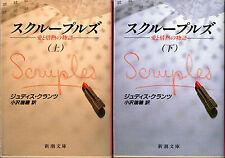 SCRUPLES  スクループルズ : 愛と情熱の物語  by Judith Krantz ジュディス・クランツ[著]Japanese edition