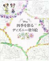 Disney Seasons Coloring Book for Adult 73558 JAPAN IMPORT