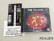 Cyborg 009 The Block Kuzushi Playstation 1 Japanese Import PS PS1 US Seller A