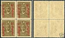 1943 年 中信版 孫中山像 16分郵票 甘肅加蓋 劃線伍角 新票 四方連 移位變體