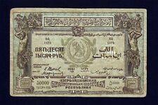 50000 Rubles 1921 no wmk Baku Russian Azerbaijan Russia PS716 Oil Petrol F+