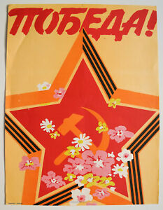 WWII VICTORY DAY PROPAGANDA ☭ Soviet USSR Original POSTER Glory Soldiers Army