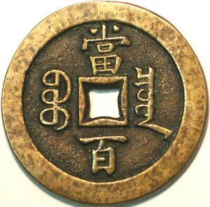 China Empire 100 Cash Boo-Chiowan Pn41 ND 1851 R299