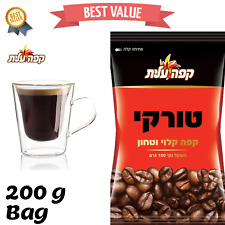 Israeli Black Turkish Coffee 200g Elite Strong Kosher Dark Roast Israel Cafe