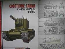 RARE! Soviet WW2 Tanks. Reference Issue / WWII USSR /