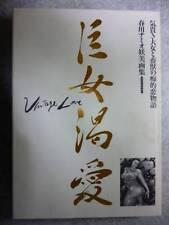 NAMIO HARUKAWA ART BOOK KYOJO KATSUAI Big woman vol.1 Very Rare from Japan F/S