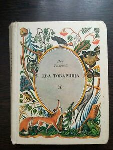 1979 book USSR Russia, Leo Tolstoy. fables two comrades, in good condition, in t