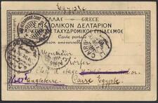 GREECE TO EGYPT 1895 CORFU TO CAIRO VIA ALEXANDRIA WITH TPO CANCEL AMB ALEXANDRI