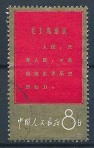 [52476] China 1967 good Used Very Fine stamp $55