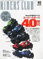 RIDERS CLUB October 2009 Japan Bike Magazine Japanese Book Super Sports Ver.40