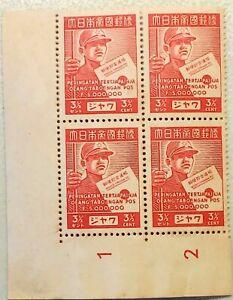 """Rare 1944 Japanese Occupation Dutch/Netherland Indies """"Soldier""""  Stamp Block"""