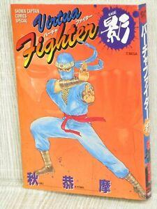 VIRTUA FIGHTER KAGE Manga Comic KYOMA AKI Japan Book 1995 TK98*