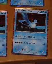 POKEMON JAPANESE RARE CARD HOLO CARTE 014/052 ARTIKODIN BW3 1ST 1ED JAPAN NM