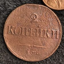 2 Kopeks 1838 Nikolay I 1826-55 Copper Coin ORIGINAL CLEANED 2 КОПЕЙКИ ЕМ НА