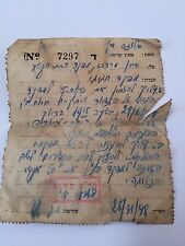 1948 military order note hebrew handwriting vintage old antique RARE item