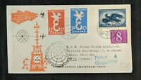 1958 Amsterdam Netherlands KLM Royal Dutch Airlines Airmail Cover to Tokyo Japan