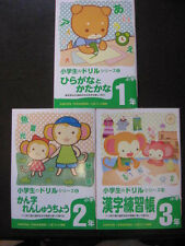 Japanese Textbooks Hiragana, Katakana workbook Kanji School 1year to 3year