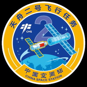 Human Space Flights Shenzhou-12 Tianzhou-2 China Space Iron On Embroidered Patch