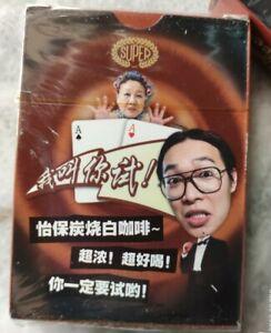 怡保炭烧白咖啡  我要你试! 珍藏版扑克牌 Limited Edition Super Ipoh White Coffee Playing Cards
