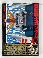 Mobile Suit Gundam F91 Movie Anime Complete Art Book, Manga