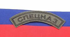 Russian army military patch insignia spetsnaz tactical subded