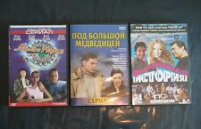 Russian Movie Serials DVD Melodrama Comedy Ironic Detective Set of 3, RUS PAL