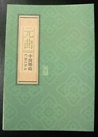 CHINA 2014-29 Booklet 風琴摺 Chinese Qu of Yuan Dynasty Poetry Poem Stamp 元曲
