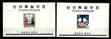 South Korea Sc 298a-9a NH issue of 1959 - 2 New Year Souvenir sheets
