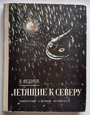 Soviet Children Book Nature Russia White Sea by Fedorov SIGNED In Russian 1973