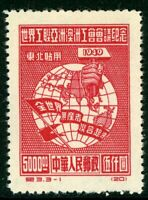 China 1949 PRC Northeast Liberated Globe & Hammer First Issue W908