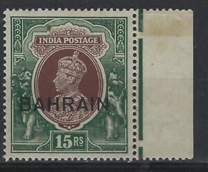 Bahrain SG 36 15R Brown & Green Mint Cat £325