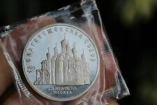Russian coin 5 rubles/roubles, Blagoveshensky Sobor, UNC, 1989
