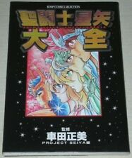 Saint Seiya Encyclopedia Art Guide Book Oop Rare Masami Kurumada Manga Anime