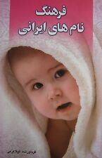 Persian Children Iranian Baby Names Persia Book Farsi B2240 کتاب نام های ایرانی