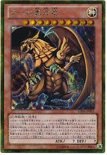 Yu-Gi-Oh! The Winged Dragon of Ra  Gold GS06-JP002 Secret Japan