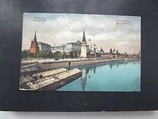 Previous to 1917. Moscow Kremlin. General view. Post card..
