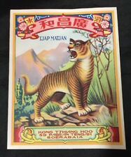 Vintage Kong Tjhiang Hoo firecracker label TIGER BRAND;  no crackers!!  fcp39