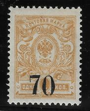 RUSSIA, Cheljabinsk.1919 early mint stamp surcharged 70/1 K (BX4)